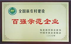企業榮譽-8.jpg